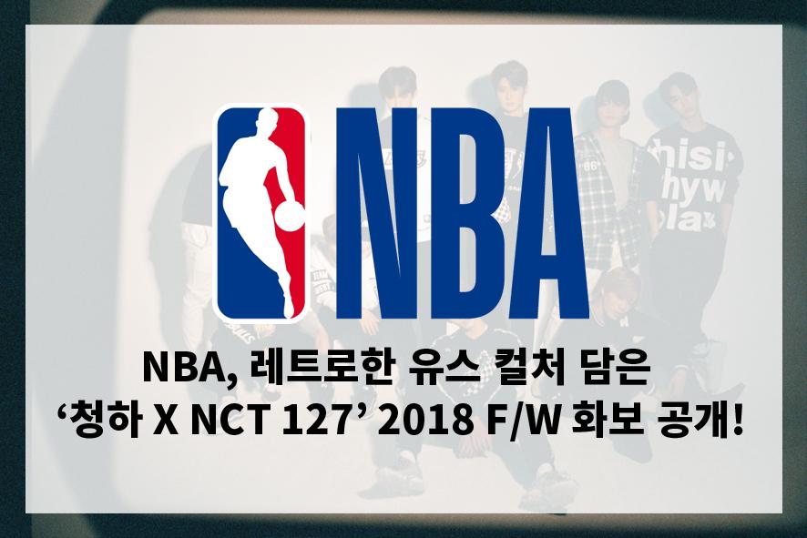 NBA, 레트로한 유스 컬처 담은 '청하 X NCT 127' 2018 F/W 화보 공개!